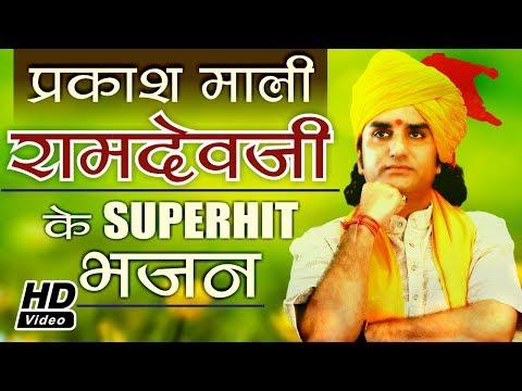 Prakash Mali रामदेवजी के SUPERHIT भजन   30 Min Non Stop   Rajasthani Songs 2017