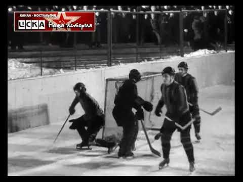 1952 ВВС - ЦСКА 3-2 Чемпионат СССР по хоккею. Дополнительный матч за 1-е место