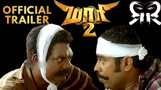 Maari 2 Official Trailer Dhashamoolam Dhamu Version | ദശമൂലം ദാമു | Suraj | Salimkumar | Romeo Raju