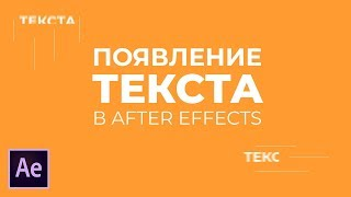 Уроки Adobe After Effects. Как сделать плавное появление текста в After Effects.