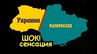 Шок! вместо Украины новое государство Малороссия. Захарченко ДНР.