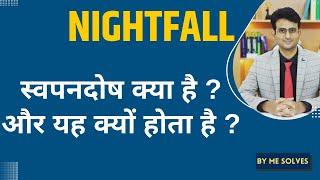 Swapandosh kya hai, स्वपनदोष क्या है, swapandosh ke nuksaan, what is Nightfall problem in Hindi