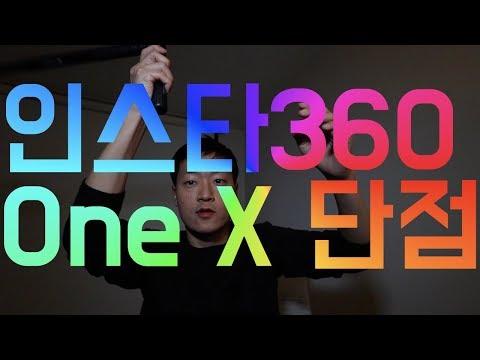 인스타 360의 세가지 단점과 총평. 과연 살만한 카메라일까?