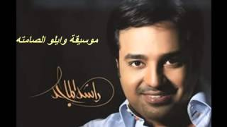 راشد الماجد ويلو Rashed Almajed Wailo djdiamondjeddah