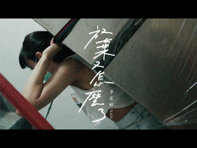 李芷婷Nasi《放棄又怎麼了》Official Music Video
