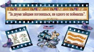 """""""За двумя зайцами...""""_(Пословицы, поговорки)_Alexandrite_(рус.суб.)"""
