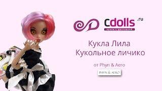 Кукла бжд Лила Кукольное личико от Роберта Тоннера
