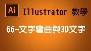 【illustrator CC AI教學】66 文字彎曲與3D文字