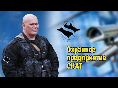 Рассказ об охранном предприятии СКАТ