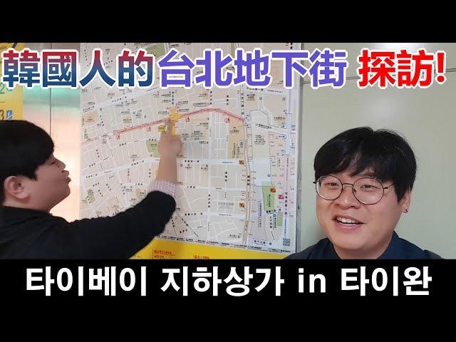 韓國人的台北地下街探訪!_韓國歐巴