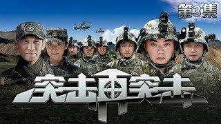 《突击再突击》 第3集 侦察队踏上追击匪徒路程 (主演:陈月末、邹俊百)  | CCTV电视剧