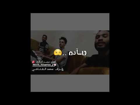 يلعب علي الحبلين لقيته غناء رويد الكزة عازف سنتر محمد القناشي
