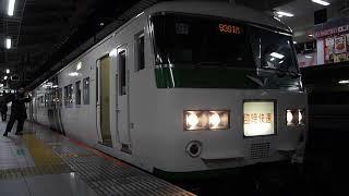 JR東日本185系6+4両 快速ムーンライトながら大垣行 東京駅発車