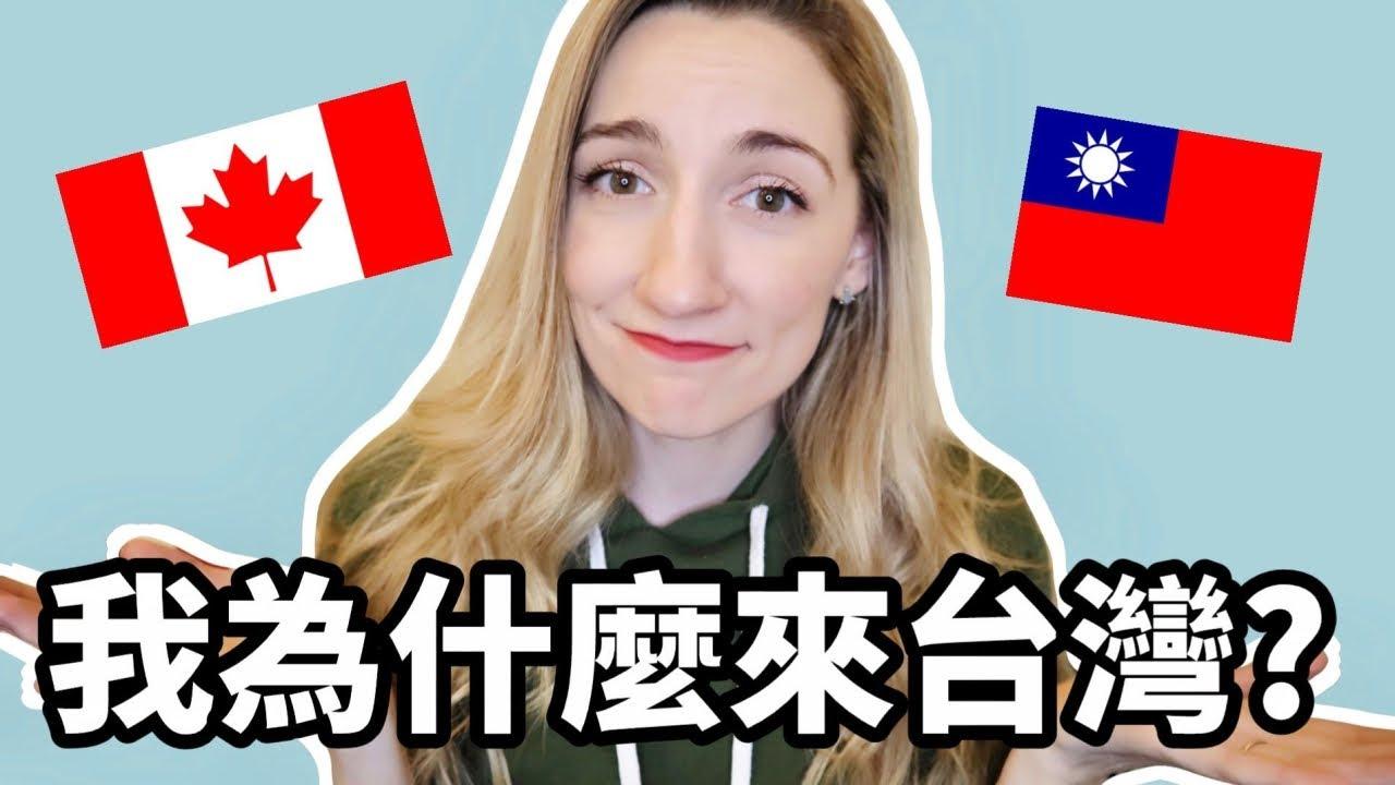 為什麼我從加拿大搬到臺灣?命中注定我愛臺 (+英文小教室) | How I Ended Up In Taiwan - YouTube