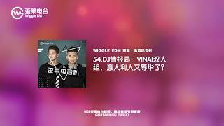 54.DJ情报局:VINAI双人组,意大利人又辱华了?