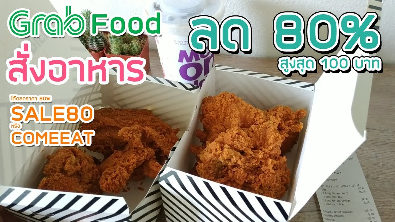 วิธีสั่งอาหารผ่านแกร็บฟู้ด ลด 80% สั่งยังไง!? Grab Food