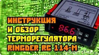 Обзор и инструкция на терморегулятор Ringder RC-114