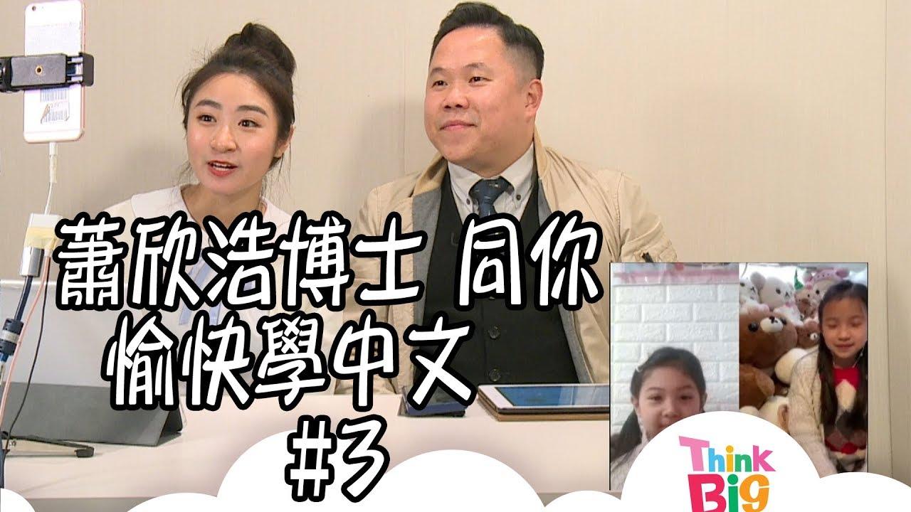 中文|線上補習|蕭欣浩博士|學是學非|THINK BIG補習班| - YouTube