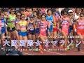 第39回大阪国際女子マラソン(ヤンマースタジアム長居・大阪城公園)2020 OSAKA WOMEN'S MARATHON