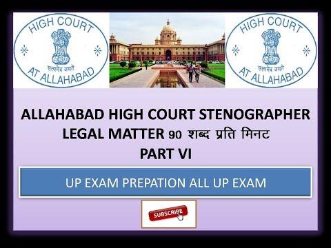 Allahabad high court stenographer legal matters part VI