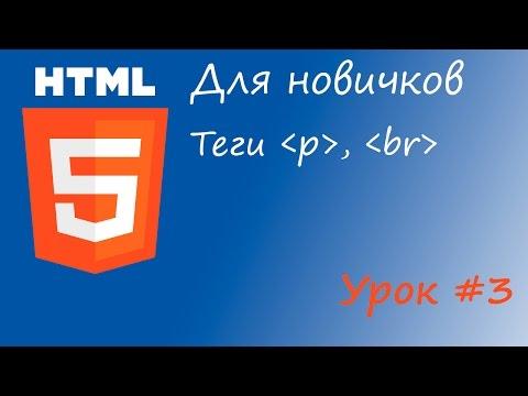 HTML курс для новичков - Урок #3 - Теги P и Br