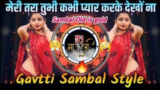 Meri Tarah Tum Bhi Kabhi Pyar Karke Dekho Na | Gavtti Sambal Style | Old is gold | Dj Mauli Official