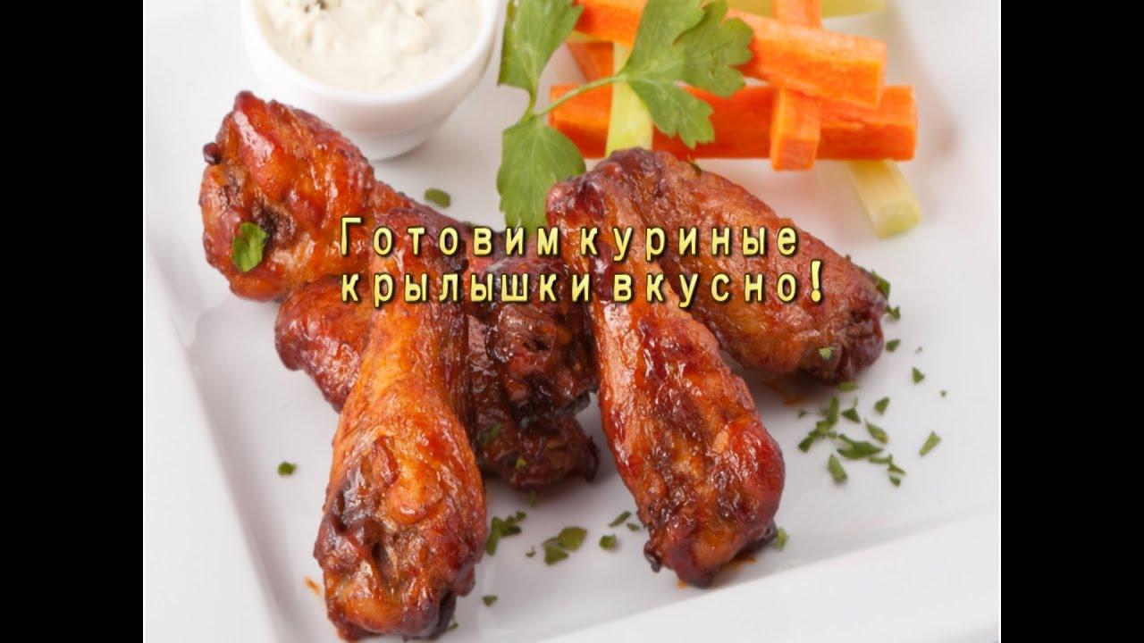 Крылышки барбекю рецепт на углях