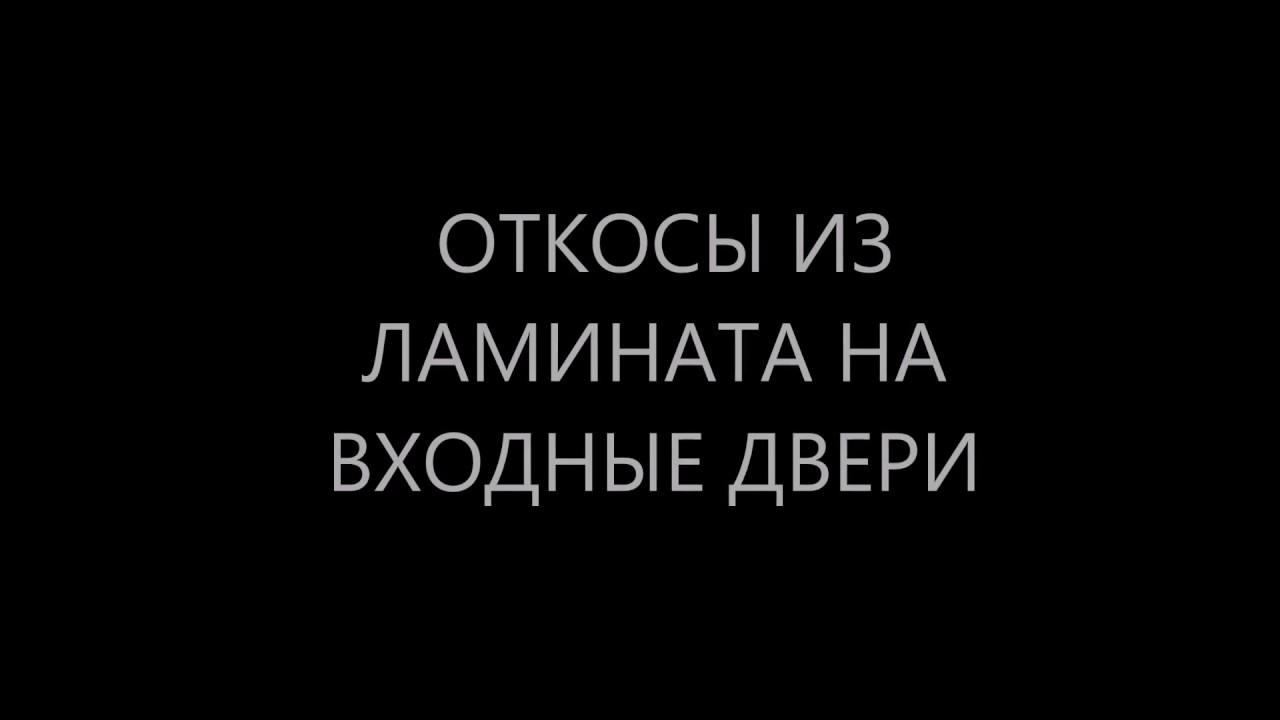 Profil Doors в Иваново - YouTube