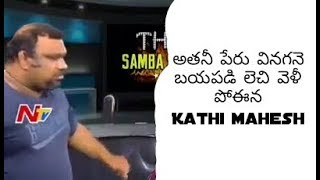 Kathi mahesh went away after listening his name...