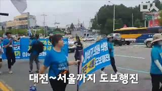 대전에서 서울까지 이석기 석방을 위한 224km 도보행…