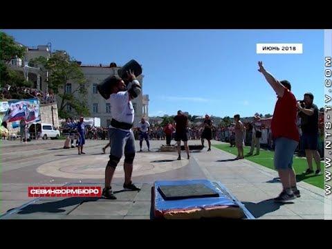 НТС Севастополь: В Севастополе пройдёт фестиваль силового экстрима «Евразийские игры»