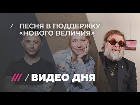 Лазарева, Макаревич, Гребенщиков
