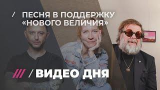 Лазарева Макаревич Гребенщиков и другие исполнили песню в поддержку фигурантов дела «Нового величи