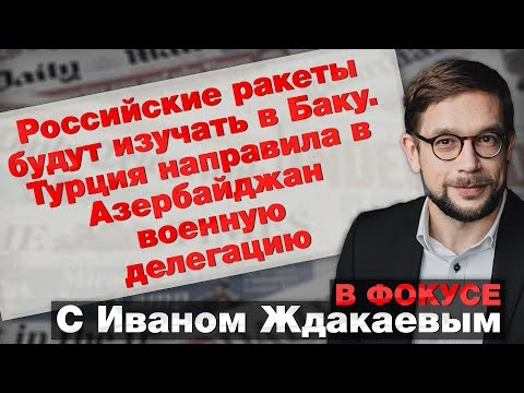 В фокусе: Российские