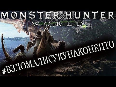 Monster Hunter World: #ВЗЛОМАЛИСУКУНАКОНЕЦТО!!! thumbnail