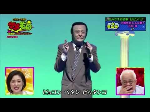 石川進×JP】ど根性ガエル【ものまね】 - YouTube