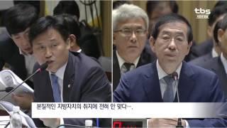 [tbsTV] 서울시 국감, 청년수당 공방…대권행보 질…