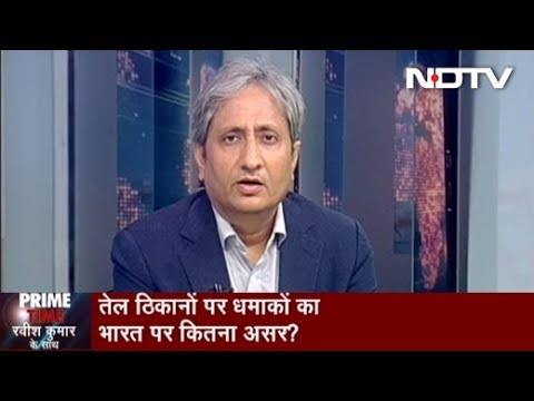 Prime Time With Ravish Kumar | Are Drone Attacks On Saudi Arabia's Oil Plants A Setback For India?
