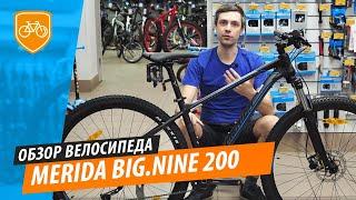 Обзор велосипеда Merida Big.Nine 200 2019