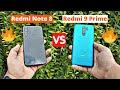 - Redmi 9 Prime VS Redmi Note 8 : Which is Best Speed Test, Camera Test, PUBG Test, Battery Test