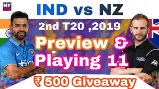 IND vs NZ 3rd T20 Match Preview & Playing 11 | 500 Giveaway | Fantain App