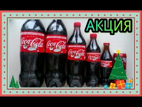 Акция coca cola kz сдвигающийся треугольник форекс