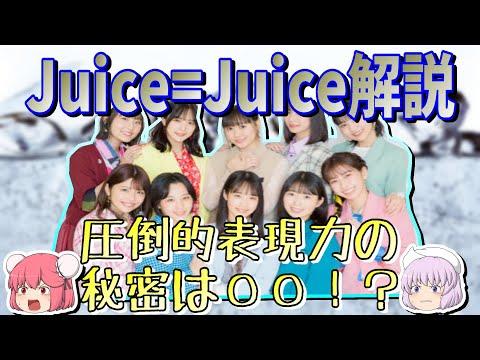 ハロプロNo 1実力派集団Juice=Juice解説!パフォーマンス力の高さの理由は超過酷〇〇!?【ゆっくり解説】