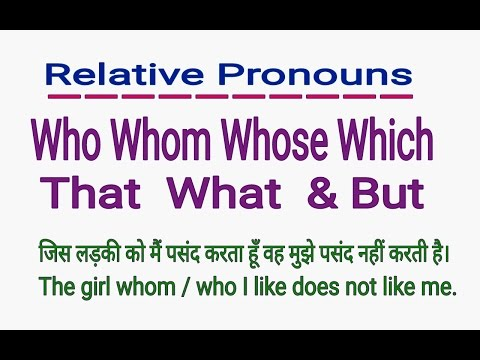 RELATIVE PRONOUNS - WHO WHOM WHOSE WHICH THAT WHAT BUT IN ENGLISH & HINDI