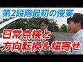 【第14回】OS☆U高橋萌の免許をとろう!【日常点検&方向転換&幅寄せ】