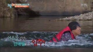 1박2일 시즌3 - 얼음장 같은 남대천으로 차태현 수영…