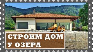 Строительство дома в Австрии, подробно и красиво.