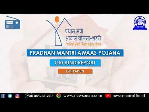 Ground Report (375) on Pradhan Mantri Awas Yojana (English) From Dehradun