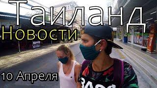 Таиланд Бангкок Коронавирус Новости 10 Апреля