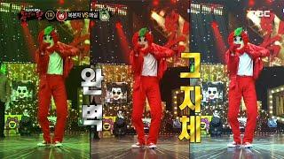 [복면가왕] 폭발하는 복분자 파워! '복분자'의 파워 업 댄스~ 20200531